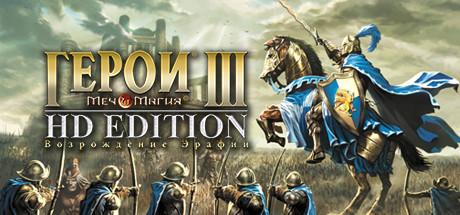 Heroes® of Might & Magic® III – HD Edition (Steam Gift | RU)